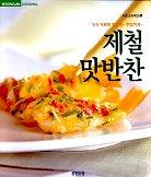 제철 맛반찬(기초요리무크 6)