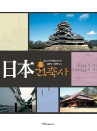 일본 건축사