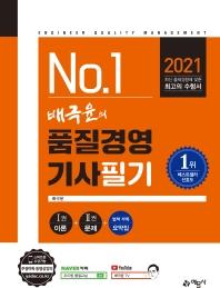 No.1 배극윤의 품질경영기사 필기(2021)