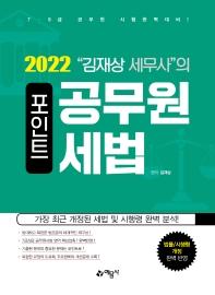 2022 김재상 세무사의 포인트 공무원 세법