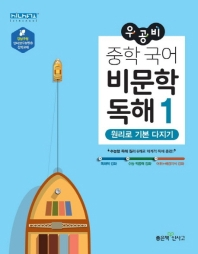 중학 국어 비문학 독해. 1(2021)