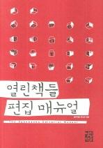 열린책들 편집 매뉴얼(2008)
