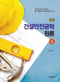 건설안전공학 원론. 3