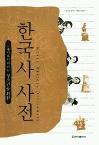 청소년을 위한 한국사 사전