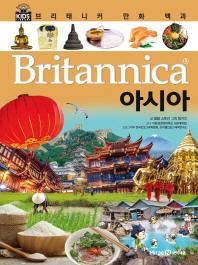 브리태니커 만화 백과. 36: 아시아