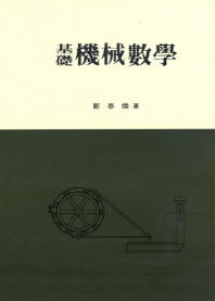 기계수학(기초)