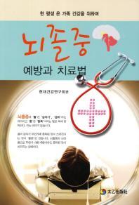 뇌졸중 예방과 치료법