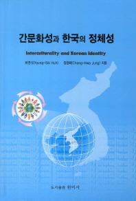간문화성과 한국의 정체성