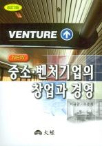 중소 벤처기업의 창업과 경영