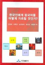 한국인에게 중국어를 어떻게 가르칠 것인가