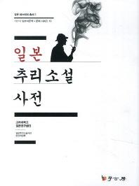 일본 추리소설 사전