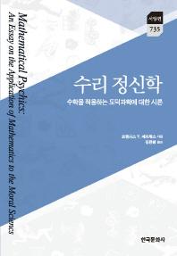 수리 정신학 : 수학을 적용하는 도덕과학에 대한 시론
