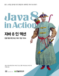 자바 8 인 액션