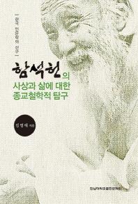 함석헌의 사상과 삶에 대한 종교철학적 탐구