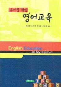 유아를 위한 영어교육