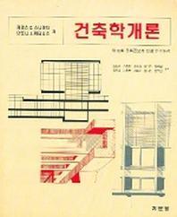 건축학개론(윤일주 외 공역)(2005)