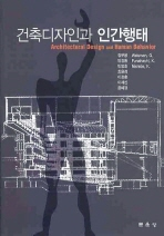 건축디자인과 인간행태