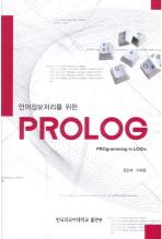 언어 정보 처리를 위한 PROLOG