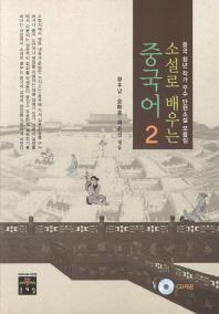 소설로 배우는 중국어. 2