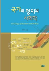 국가와 정치의 사회학