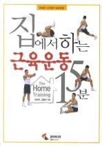 집에서 하는 근육운동 15분