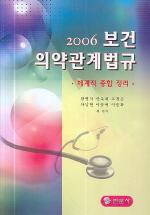 보건 의약관계법규 2006 (체계적 종합 정리)