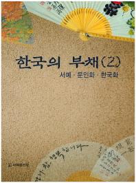 한국의 부채. 2: 서예 문인화 한국화