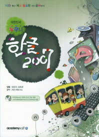 대한민국 누구나 한글 2007