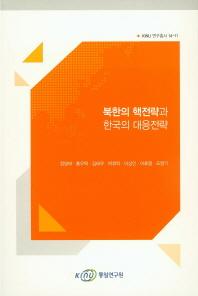 북한의 핵전략과 한국의 대응전략