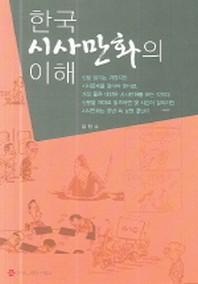 한국 시사만화의 이해