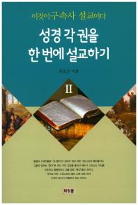 이것이 구속사 설교이다: 성경 각 권을 한번에 설교하기. 2