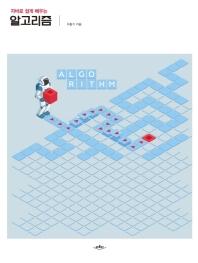 자바로 쉽게 배우는 알고리즘