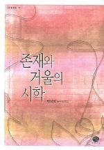 존재와 거울의 시학(박남희 문학 평론집)