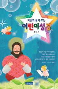 퍼즐로 풀어보는 어린이 성경: 구약편