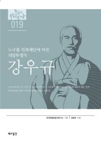 강우규: 노구를 민족제단에 바친 의열투쟁가