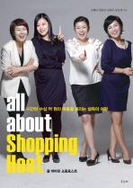 All About Shopping Host(올 어바웃 쇼핑호스트)