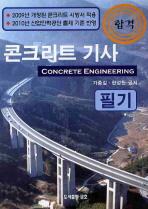 적중 콘크리트 기사(필기)