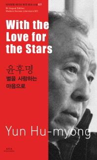 윤후명: 별을 사랑하는 마음으로(With the Love for the Stars-Yun Hu-myong)