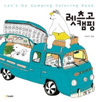 렛츠고 캠핑 컬러링북