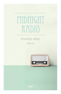 미드나이트 라디오