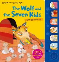 늑대와 일곱 마리 아기 양