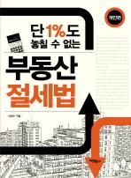단 1%도 놓칠 수 없는 부동산 절세법: 개인편