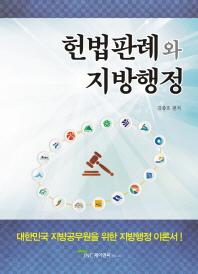 헌법판례와 지방행정