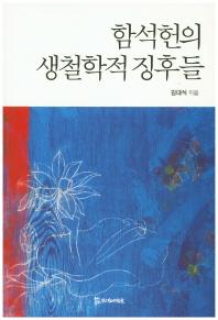 함석헌의 생철학적 징후들