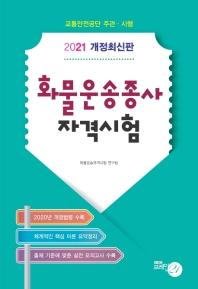 화물운송종사 자격시험 필기(2021)(8절)