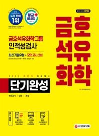금호석유화학그룹 단기완성 최신기출유형+모의고사 2회(2020  하반기)