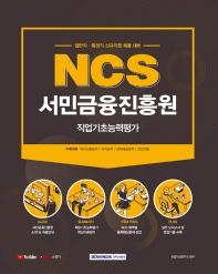 NCS 서민금융진흥원 직업기초능력평가(2021)