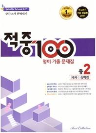 적중100 중학 영어 중2-2 기출 문제집(시사 송미정)(2020)