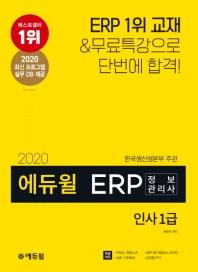 에듀윌 ERP 정보관리사 인사 1급(2020)