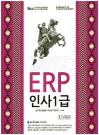 ERP 인사1급(2017)
